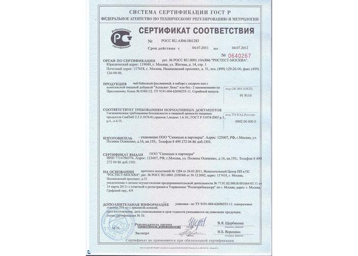 Чая сертификат соответствия